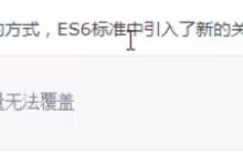 JS-ES6